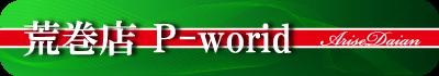 荒巻店P-world