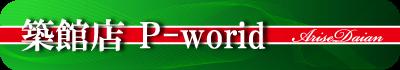 築館店P-world