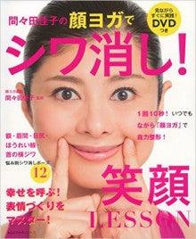間々田佳子の顔ヨガでシワ消し!