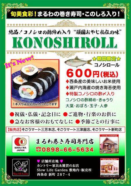 まるわの巻き寿司コノシロール
