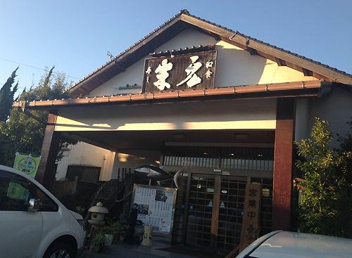 末広寿司 和食処の外観