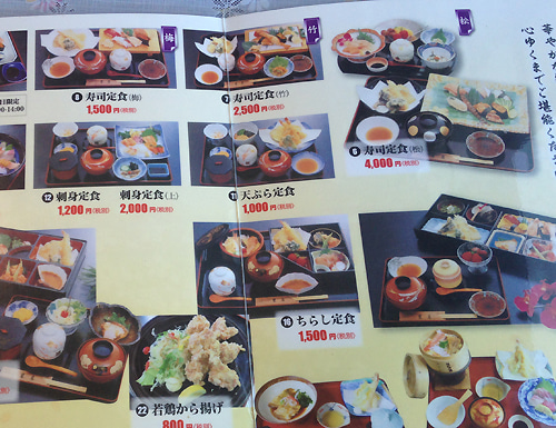 末広寿司 和食処メニュー