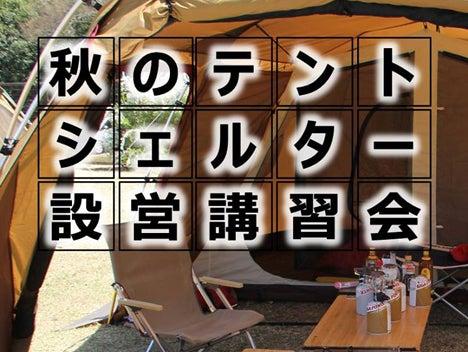 秋のテント、シェルター設営講習会
