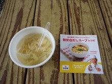 ヤマキスープ試食会