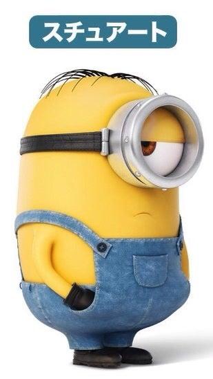 ミニオンの名前③〜スチュアート〜|ミニオンファンのブログ~Yellow minions of happiness~