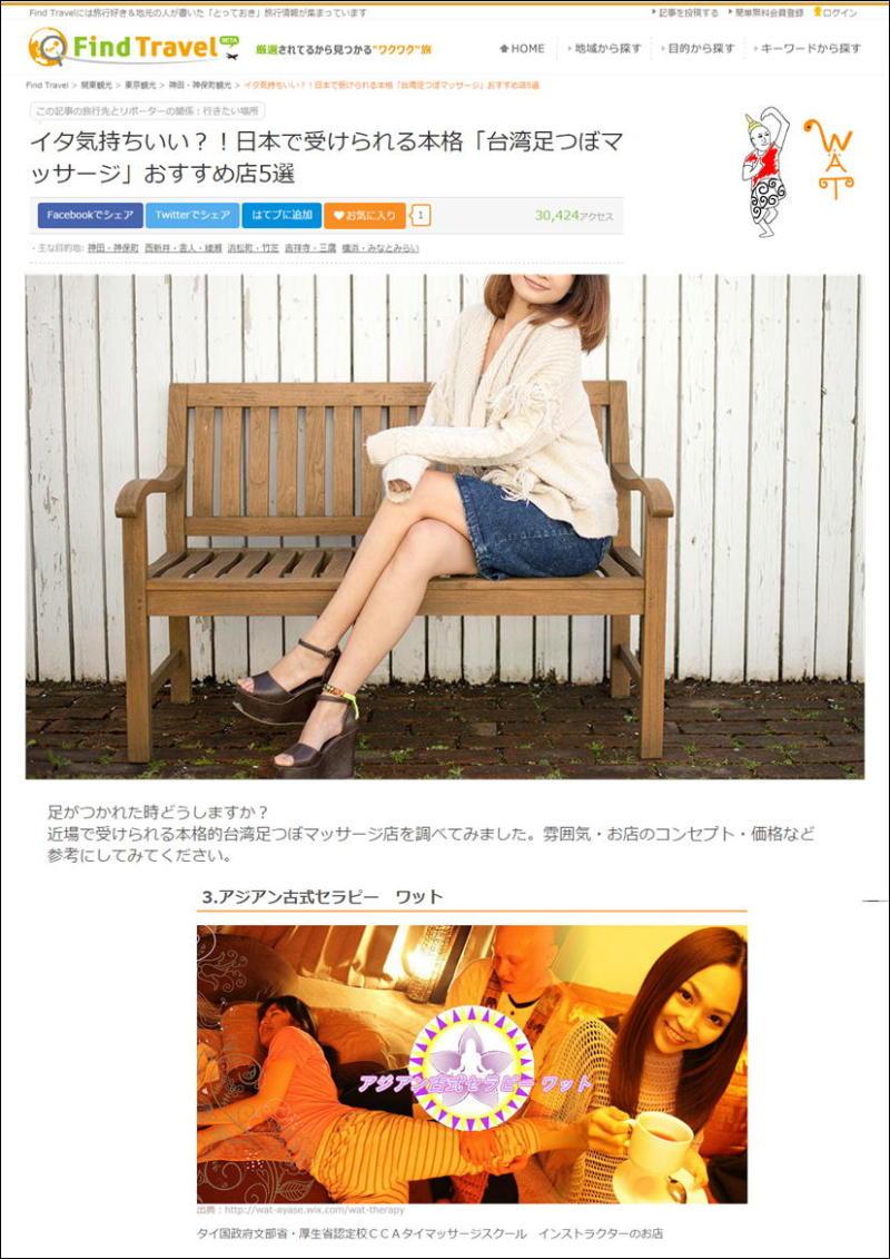 日本で受けられる台湾足つぼマッサージ店5選 1