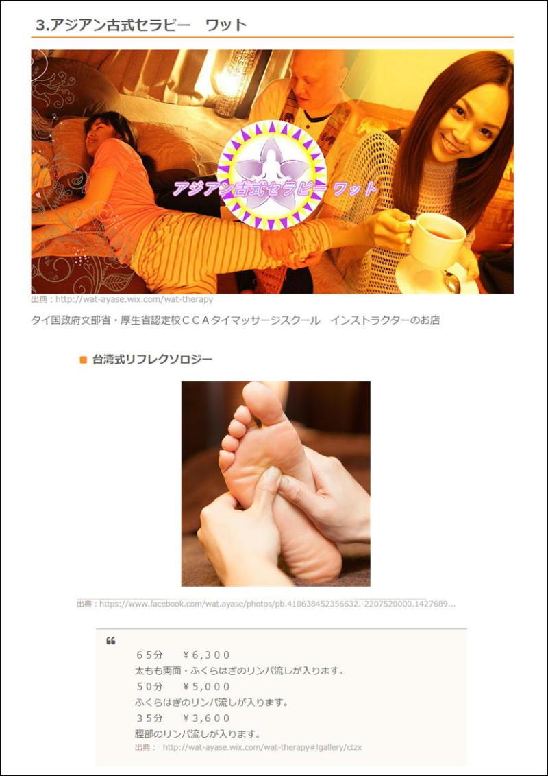 日本で受けられる台湾足つぼマッサージ店5選 2