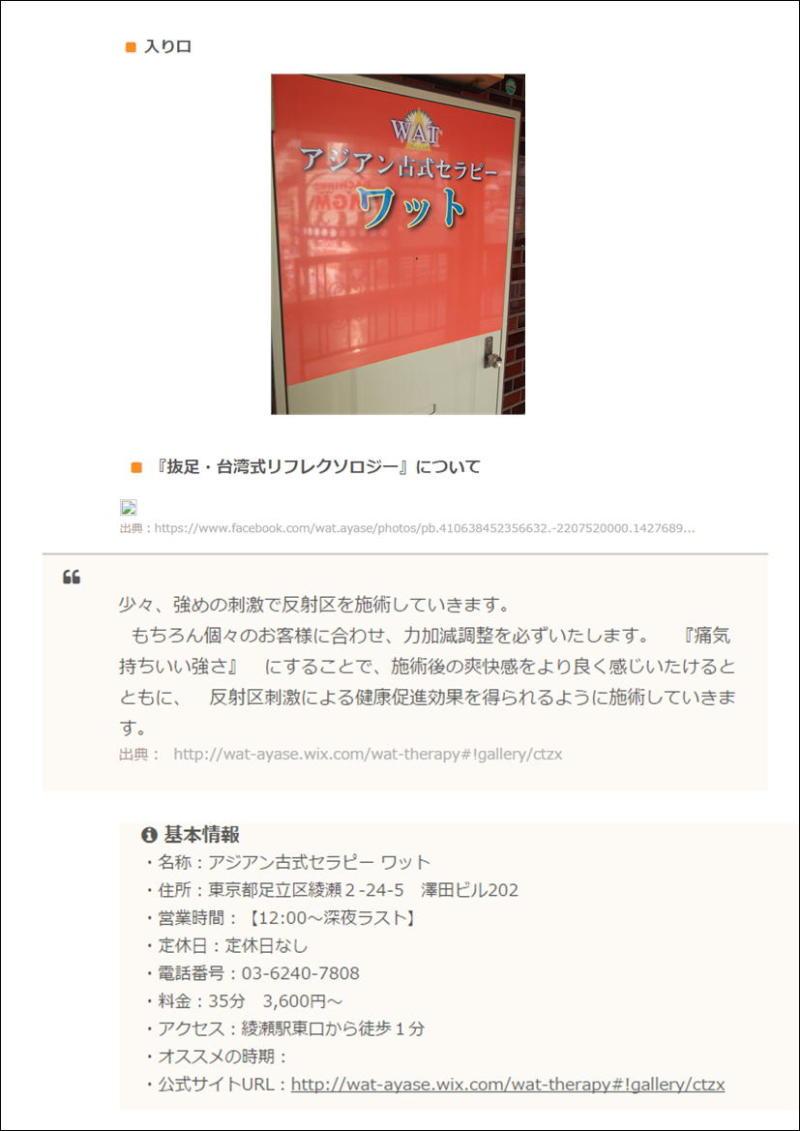 日本で受けられる台湾足つぼマッサージ店5選 3