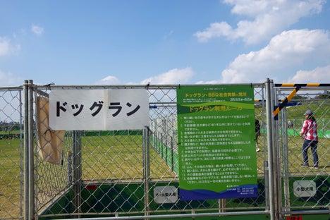 荒川運動公園にドッグランとバーベキュー場が!8
