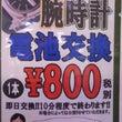 ★★ 時計電池交換 …