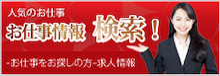 滋賀県求人仕事ワイズ関西就職情報