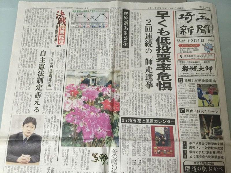 中村匡志埼玉新聞一面