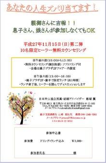 10月15日銚子イベント第二弾