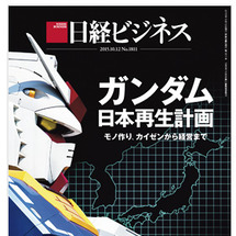 日経ビジネス(ガンダ…