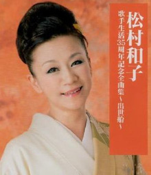 松村和子アルバム
