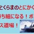 下関ボートレース 3…