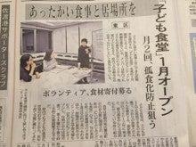 2015.10.16日報取材記事