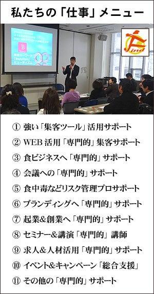 フードビジネス 専門家 太田耕平 札幌 ファインド