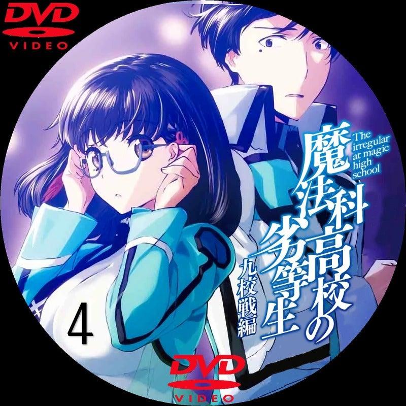 Blu-ray&DVD/CD   劇場版 魔法科高校の劣等生 星を呼ぶ少女