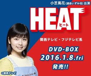 ドラマ「HEAT」DVD