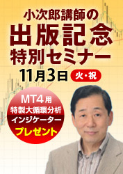 小次郎講師の出版記念特別セミナー11月3日(火・祝)【移動平均線大循環分析】