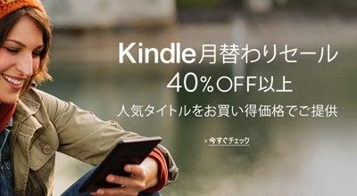 Amazon Kindle 月替わりセール
