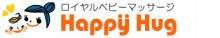 愛知 稲沢 ベビーマッサージHappy Hug
