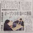 静岡新聞社様取材