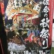 佐倉の秋祭り 201…
