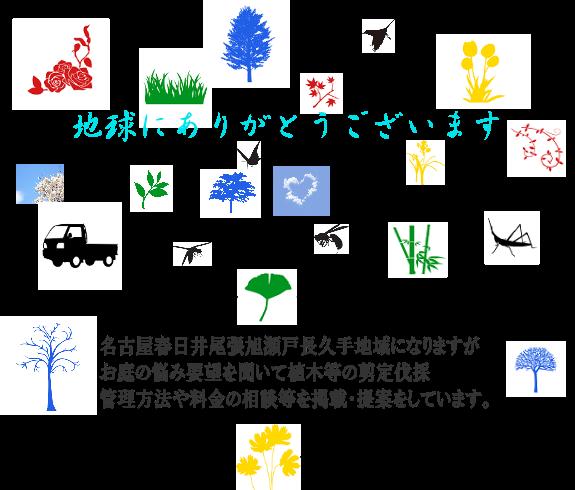 名古屋市、春日井、尾張旭、瀬戸、長久手地域のお庭の剪定お手入れ、管理方法や料金の相談を掲載、提案をしています。