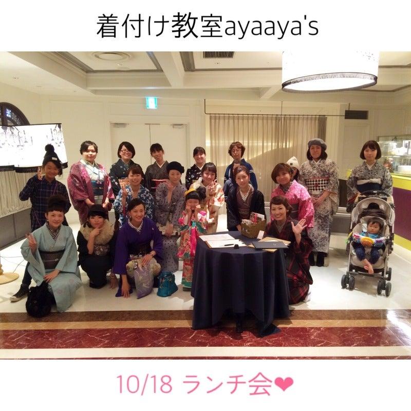 着付け教室ayaaya's、秋の着物ランチ会