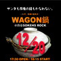 【12/20】 WA…