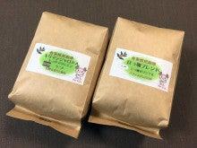 豆っ珈の珈琲豆