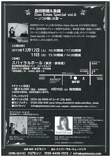「島田歌穂&島健 Duo Xmas Special vol.6」