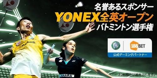 YONEX全英オープンバトミントン選手権