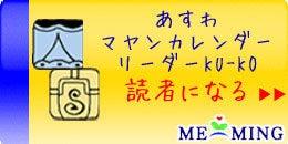あすわマヤンカレンダーリーダーku-koのつぶやき