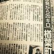 【週刊女性】福島第一…