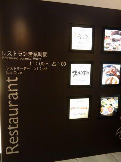 松坂屋本館8Fレストラン:大胡椒(だいこしょう)