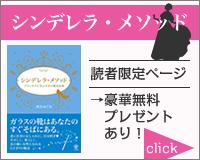 「シンデレラ・メソッド」読者限定ページ