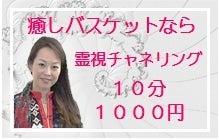 癒しバスケット霊視チャネリング10分1000円