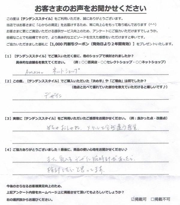 テンデンス通販 評判・口コミ・レビュー・感想