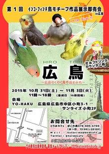 広島 鳥イベント 鳥グッズ展示即売会