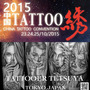 China Tatt…