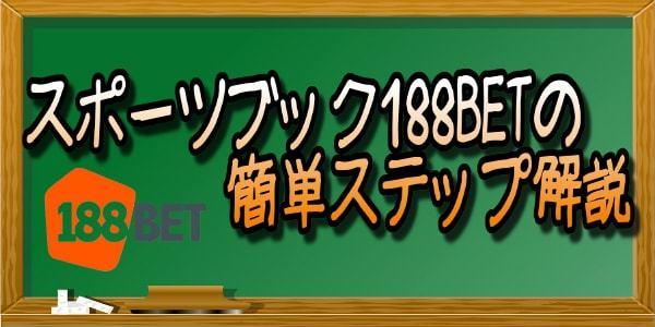 188BET簡単ステップ解説