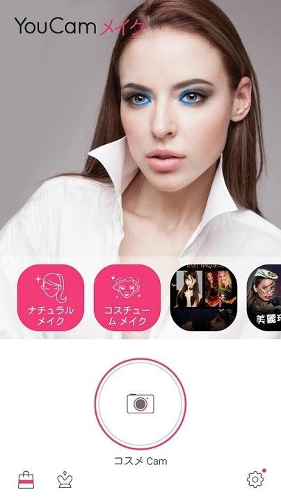 台湾製バーチャルメイクアプリがすごい!