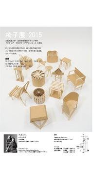 大阪成蹊大学 椅子展