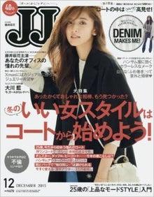 JJ(ジェイジェイ)岡部美穂子