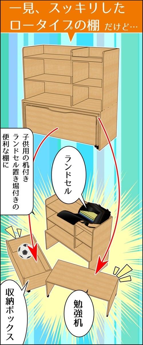 ランドセルと勉強机と収納ボックスが一体化した便利なデスク付きシェルフのイラスト