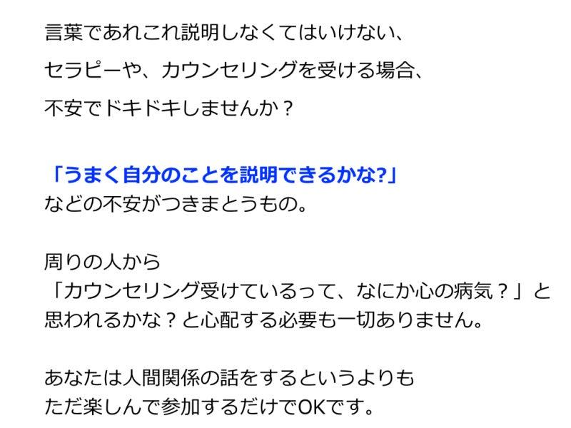 今井咲稀マインドブロックバスター体験会