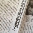 【週刊金曜日】音声記…